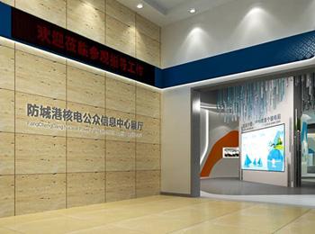 防(fang)城(cheng)港核電公(gong)關中心(xin)展廳